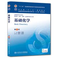 基础化学(第8版)(供基础.临床.口腔医学类专业用)