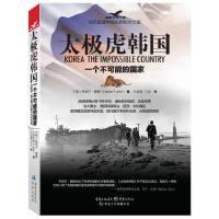太极虎韩国-一个不可能的国家