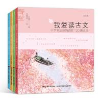 我爱读古文(彩绘本全四册)