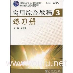 实用综合教程练习册3