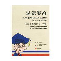 法语发音(2)