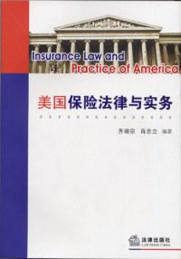 美国保险法律与实务