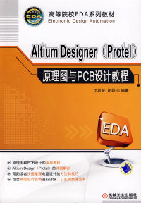 Altium Designer (Protel)原理图与PCB设计教程