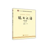 现代汉语(增订五版 下册)
