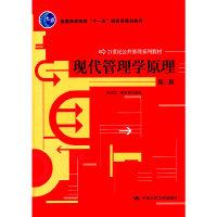 现代管理学原理(第三版)