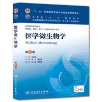医学微生物学-第8版-供基础.临床.口腔医学类专业用