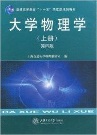 大学物理学(上册)第四版
