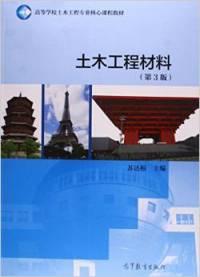 土木工程材料(第3版)(内容一致,印次、封面或原价不同,统一售价,随机发货)
