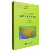 中华人民共和国区域地质调查报告:丁青县幅(H46C001004):比例尺1:250000
