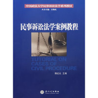 民事诉讼法学案例教程(中国政法大学民事诉讼法学系列教材)