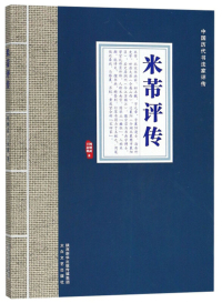 米芾评传/中国历代书法家评传