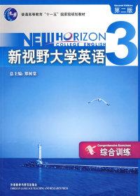 新视野大学英语3综合训练(第二版)