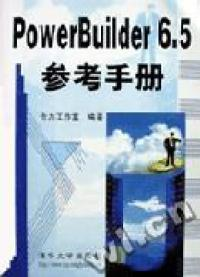 PowerBuilder 6.5参考手册