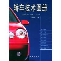 轿车技术图册