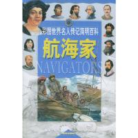 航海家/彩图世界名人传记简明百科