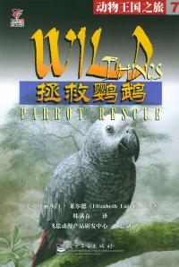动物王国之旅(7):拯救鹦鹉
