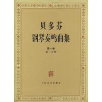 贝多芬钢琴奏鸣曲集(第二卷)(第二分册)