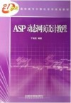 ASP动态网页设计教程