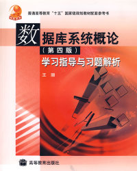 數據庫系統概論 學習指導與習題解析(第四版)