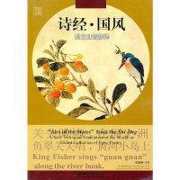 诗经·国风——英文白话新译