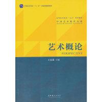 艺术概论(内容一致,印次、封面或原价不同,统一售价,随机发货)