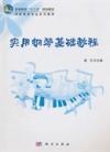 实用钢琴基础教程