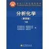 分析化学 下册(第四版)