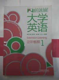 大学英语 泛听教程1