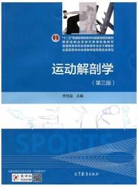 运动解剖学-(第三版)