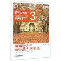 新标准大学英语视听说教程3(第二版)(内容一致,印次、封面或原价不同,统一售价,随机发货)