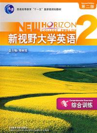 新视野大学英语2(综合训练)(第二版)(内容一致,印次、封面或原价不同,统一售价,随机发货)