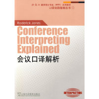 """会议口译解析(""""外教社翻译硕士专业系列教材""""口译实践指南丛书)(Conference Interpreting Explained)"""