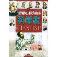 科学家/彩图世界名人传记简明百科