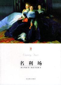 名利场——世界文学文库