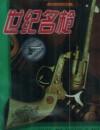 世纪名枪――手枪