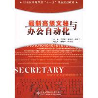 最新高级文秘与办公自动化