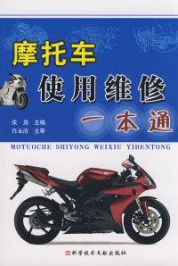 摩托车使用维修一本通