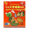 中国少年儿童成长必读:中华文字成语故事(上、下册)(彩色注音)