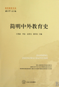 简明中外教育史
