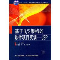 基于B\S架构的软件项目实训--JSP