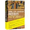 HTML.CSS.JavaScript网页制作从入门到精通