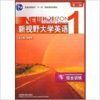 新视野大学英语1(综合训练)(第二版)