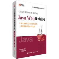 中公版·Java全面开发详解(进阶篇):Java Web技术应用