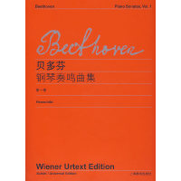 贝多芬《钢琴奏鸣曲集》第一卷