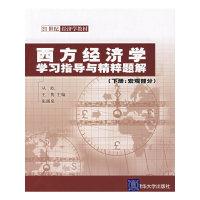 西方经济学学习指导与精粹题解(下册:宏观部分)