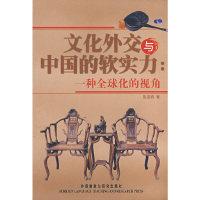 文化外交与中国的软实力: 一种全球化的视角