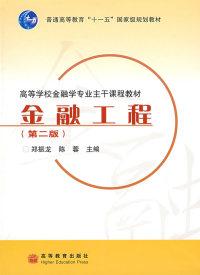 金融工程 (第二版)