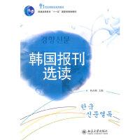 韩国报刊选读