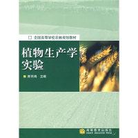 植物生产学实验