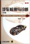 汽车检测与诊断(下册)(第3版)